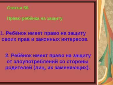 Статья 56. Право ребёнка на защиту 1. Ребёнок имеет право на защиту своих пра...