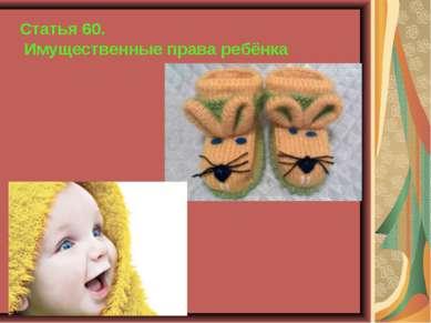 Статья 60. Имущественные права ребёнка