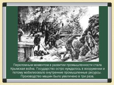 Переломным моментом в развитии промышленности стала Крымская война. Государст...