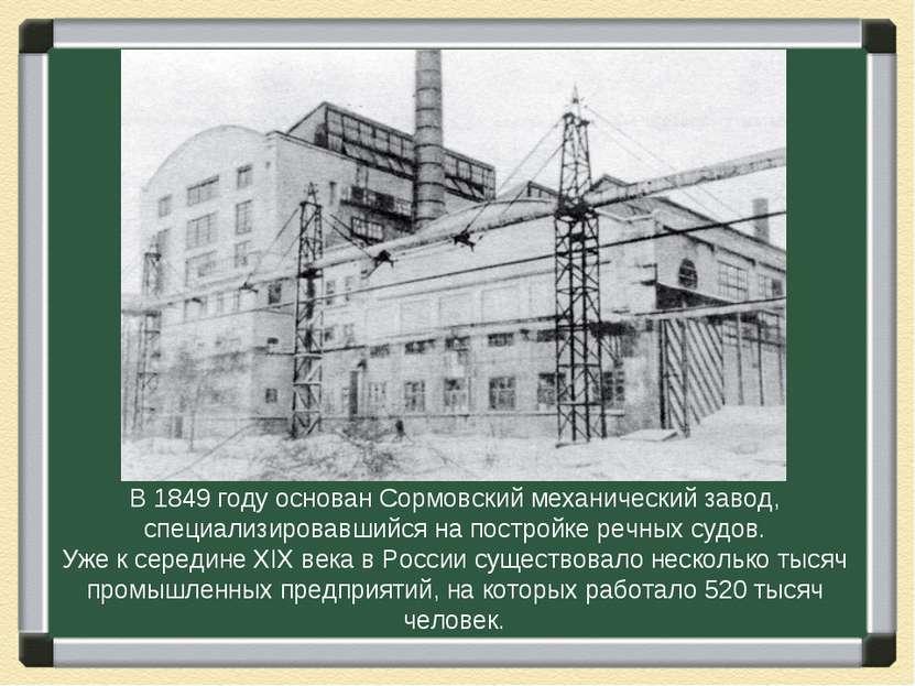 В 1849 году основан Сормовский механический завод, специализировавшийся на по...