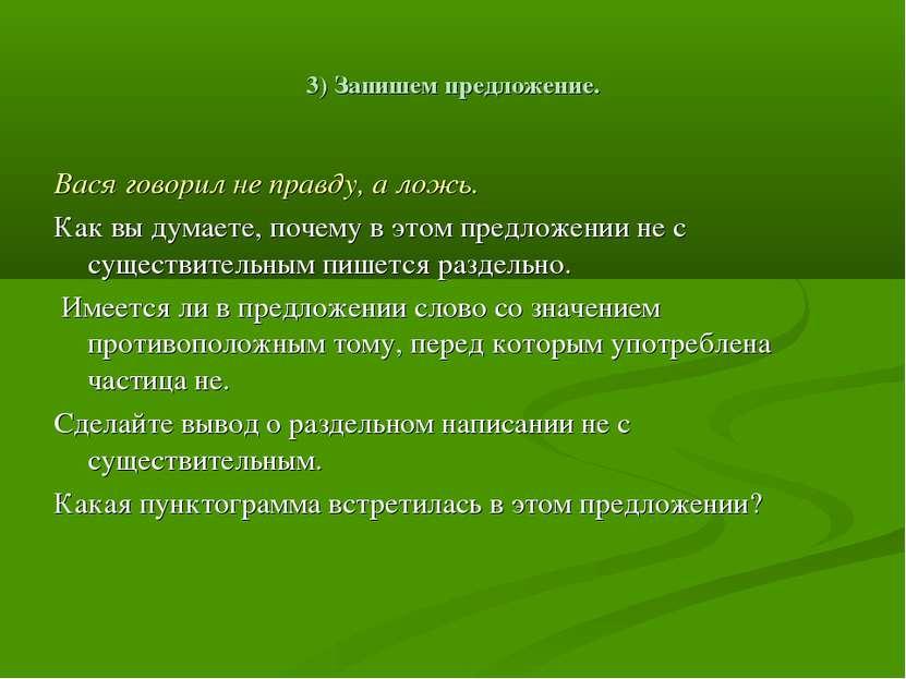 3) Запишем предложение. Вася говорил не правду, а ложь. Как вы думаете, почем...