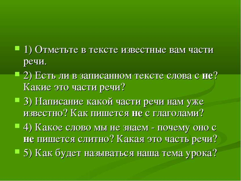 1) Отметьте в тексте известные вам части речи. 2) Есть ли в записанном тексте...
