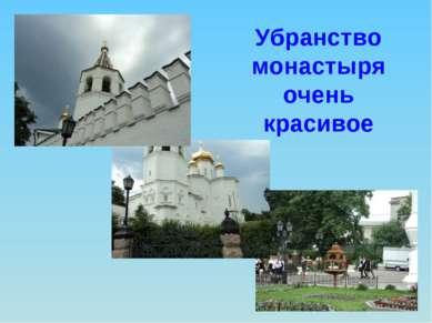 Убранство монастыря очень красивое