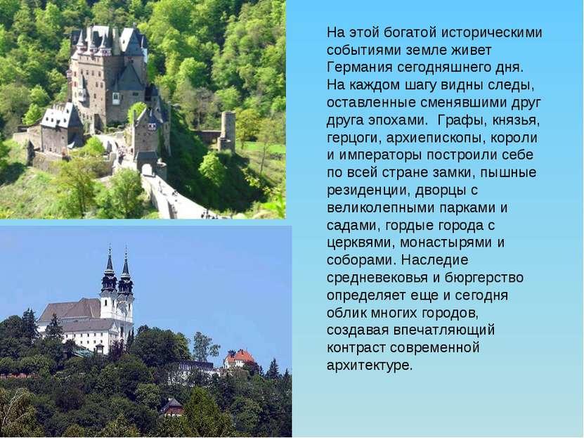 На этой богатой историческими событиями земле живет Германия сегодняшнего дня...