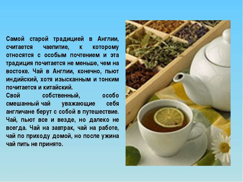 Самой старой традицией в Англии, считается чаепитие, к которому относятся с о...