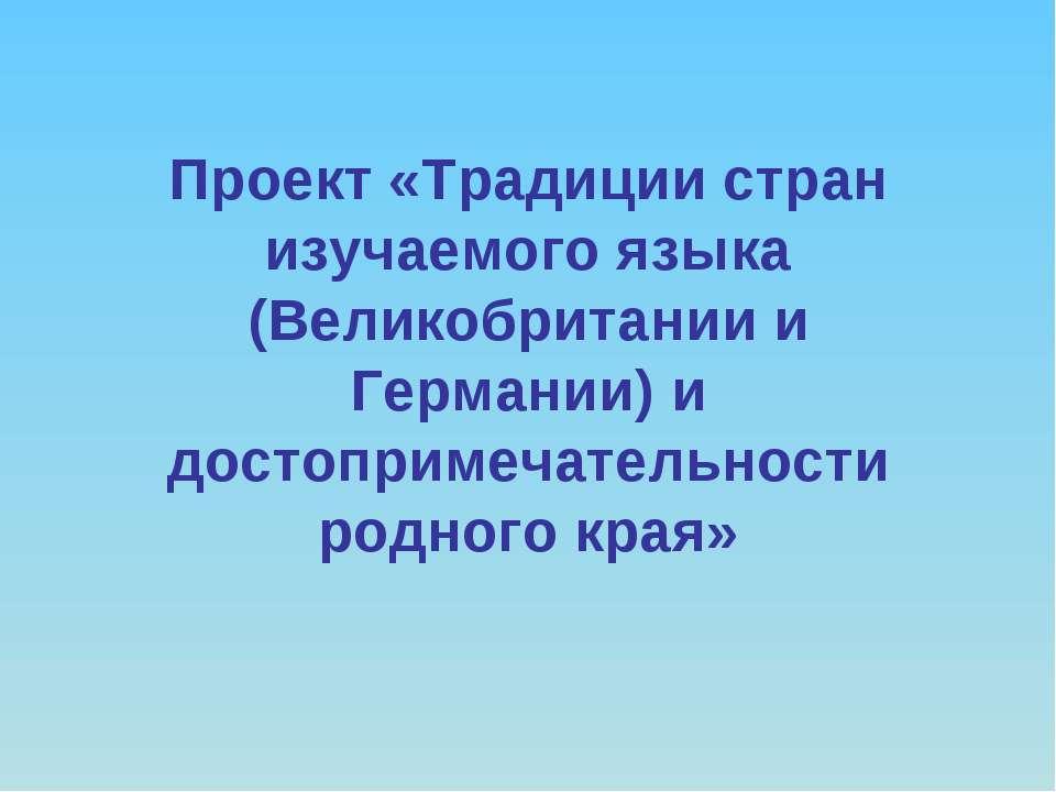 Проект «Традиции стран изучаемого языка (Великобритании и Германии) и достопр...