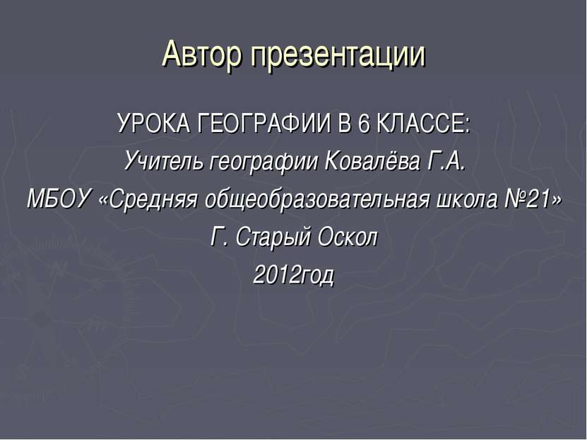 prezentatsiya-atmosfera-atmosfernoe-davlenie-6-klass-geografiya