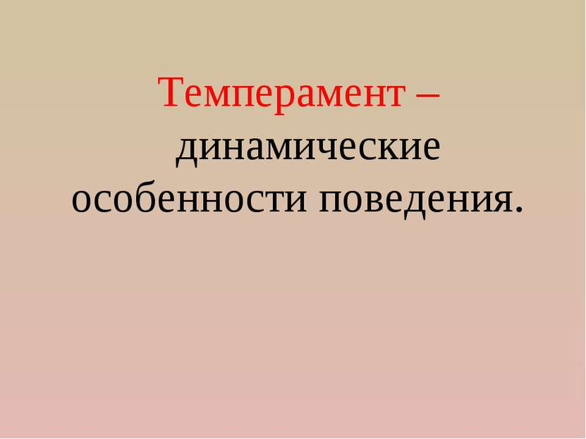 Темперамент – динамические особенности поведения.