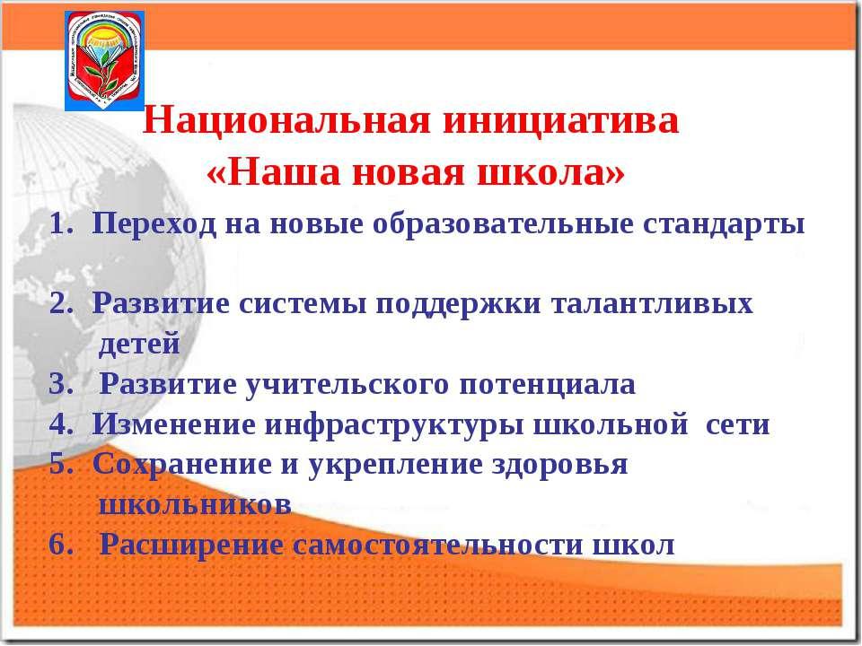 Национальная инициатива «Наша новая школа» Переход на новые образовательные с...