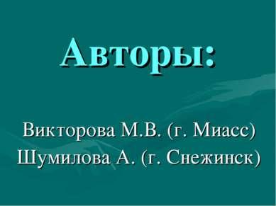 Авторы: Викторова М.В. (г. Миасс) Шумилова А. (г. Снежинск)