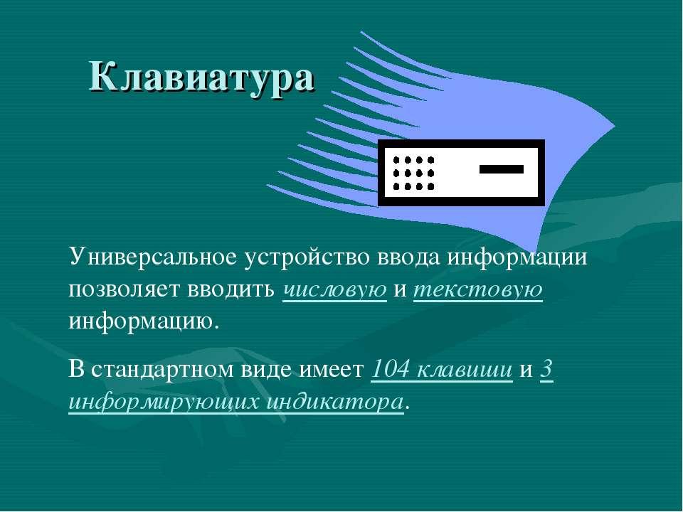 Клавиатура Универсальное устройство ввода информации позволяет вводить числов...