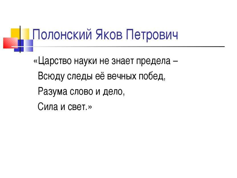 Полонский Яков Петрович «Царство науки не знает предела – Всюду следы её вечн...