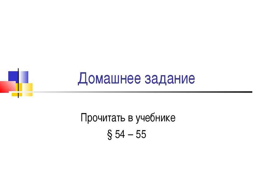 Домашнее задание Прочитать в учебнике § 54 – 55