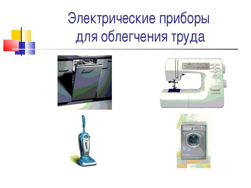 Электрические приборы для облегчения труда