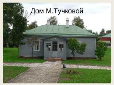 Дом М.Тучковой
