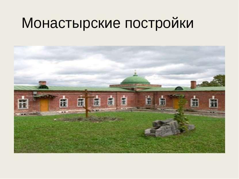 Монастырские постройки