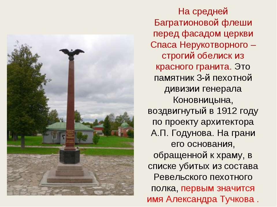 На средней Багратионовой флеши перед фасадом церкви Спаса Нерукотворного – ст...