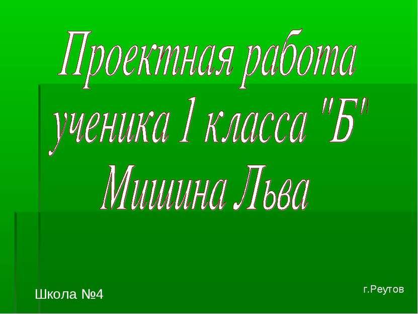 Школа №4 г.Реутов