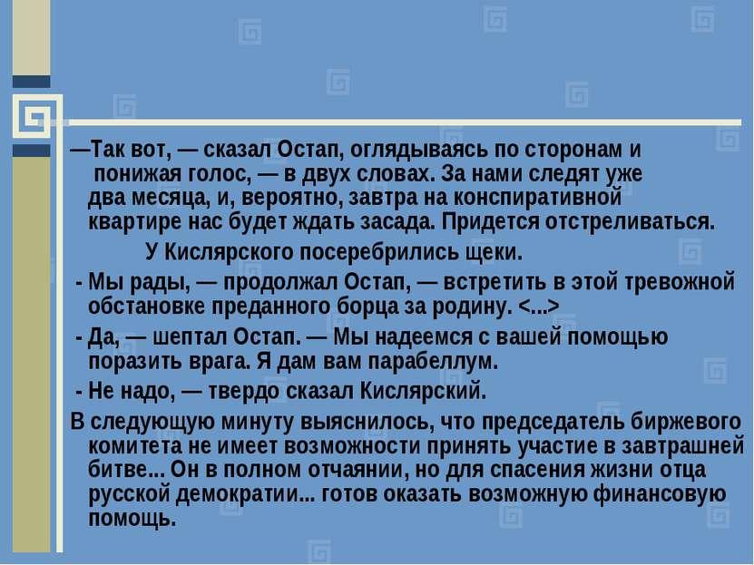 —Так вот, — сказал Остап, оглядываясь по сторонам и понижая голос, — в двух с...