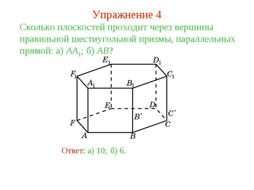 Ответ: а) 10; Сколько плоскостей проходит через вершины правильной шестиуголь...