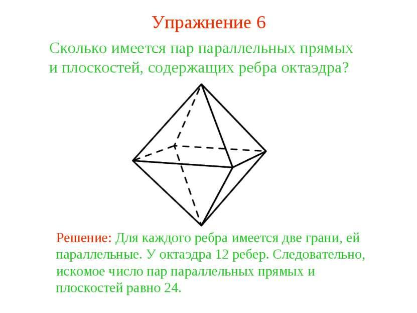 Сколько имеется пар параллельных прямых и плоскостей, содержащих ребра октаэд...