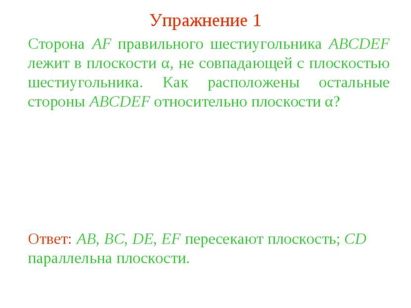 Сторона AF правильного шестиугольника ABCDEF лежит в плоскости α, не совпадаю...