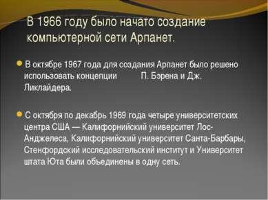 В 1966 году было начато создание компьютерной сети Арпанет. В октябре 1967 го...