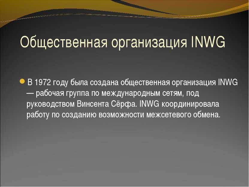 Общественная организация INWG В 1972 году была создана общественная организац...