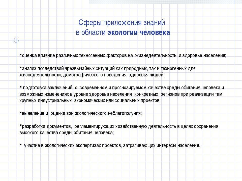 Сферы приложения знаний в области экологии человека оценка влияние различных ...