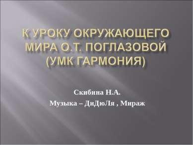 Скибина Н.А. Музыка – ДиДюЛя , Мираж