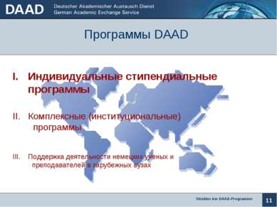 Программы DAAD I. Индивидуальные стипендиальные программы II. Комплексные (ин...