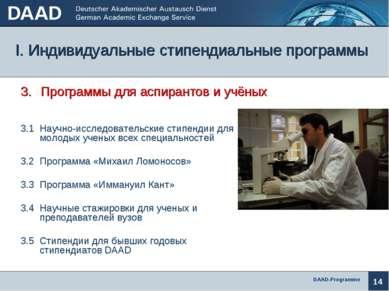 DAAD-Programme I. Индивидуальные стипендиальные программы 3. Программы для ас...