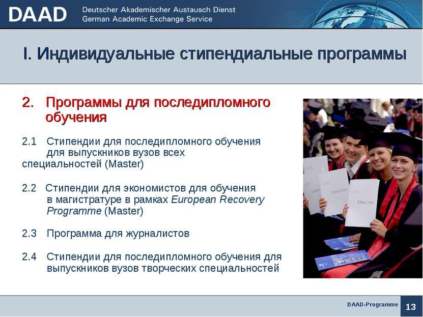 DAAD-Programme I. Индивидуальные стипендиальные программы 2. Программы для по...