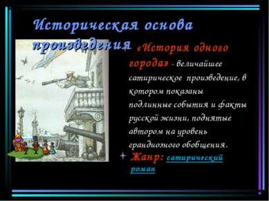 «История одного города» - величайшее сатирическое произведение, в котором пок...
