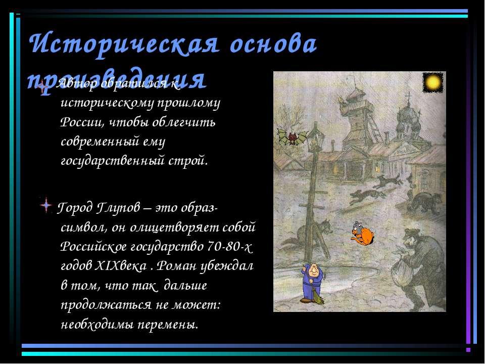 Историческая основа произведения Автор обратился к историческому прошлому Рос...