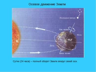Осевое движение Земли Сутки (24 часа) – полный оборот Земли вокруг своей оси.