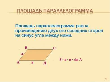 Площадь параллелограмма равна произведению двух его соседних сторон на синус ...