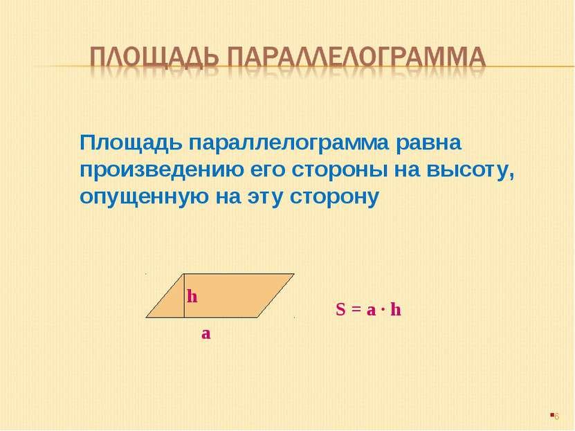 Площадь параллелограмма равна произведению его стороны на высоту, опущенную н...