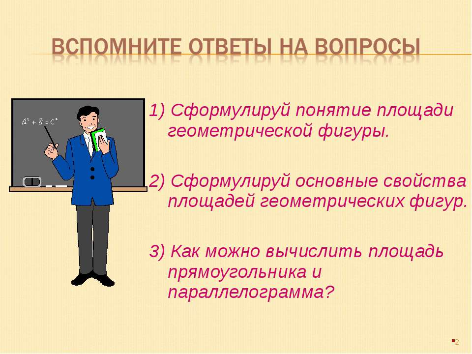 1) Сформулируй понятие площади геометрической фигуры. 2) Сформулируй основные...