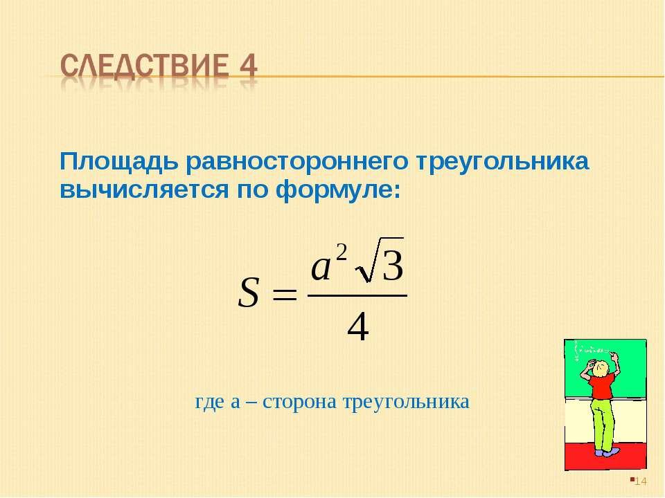 Площадь равностороннего треугольника вычисляется по формуле: * где а – сторон...