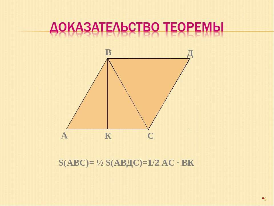 * А В Д С К S(АВС)= ½ S(АВДС)=1/2 АС · ВК