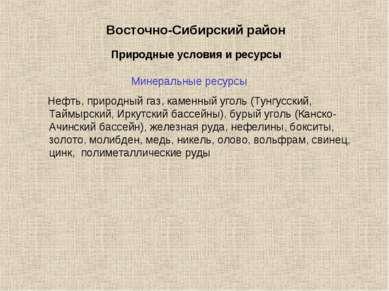 Восточно-Сибирский район Минеральные ресурсы Нефть, природный газ, каменный у...