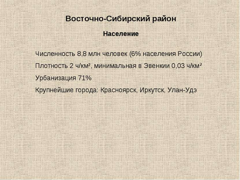 Восточно-Сибирский район Население Численность 8,8 млн человек (6% населения ...