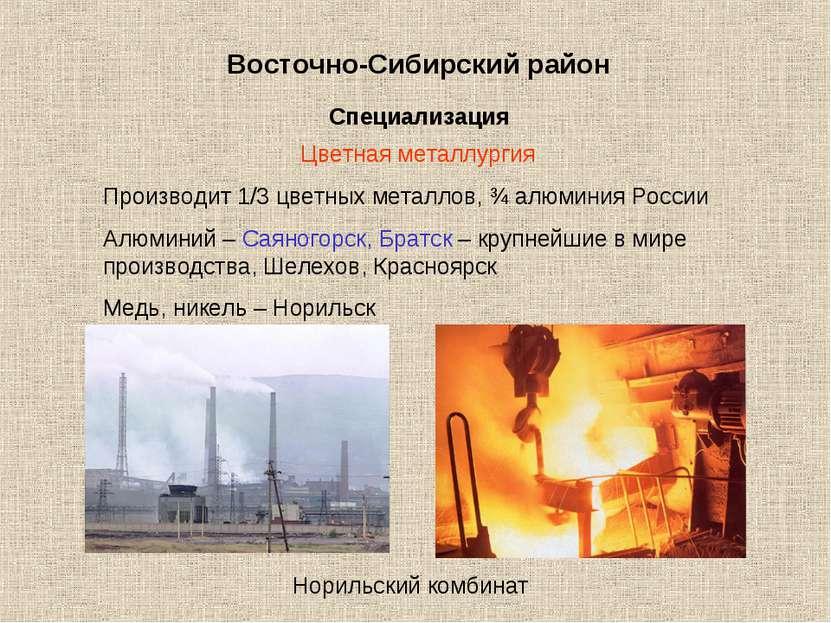 Восточно-Сибирский район Специализация Цветная металлургия Производит 1/3 цве...