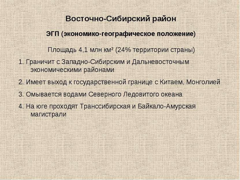 Восточно-Сибирский район Площадь 4,1 млн км² (24% территории страны) 1. Грани...