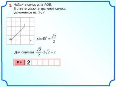 Найдите синус угла AOB. В ответе укажите значение синуса, умноженное на . 1.