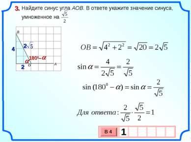 Найдите синус угла AOB. В ответе укажите значение синуса, умноженное на 3. a
