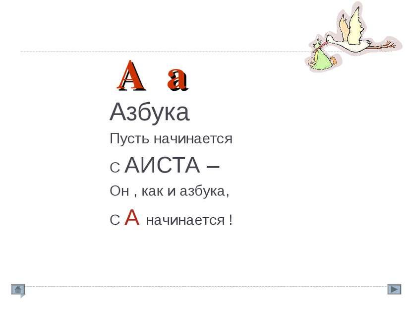 А а Азбука Пусть начинается С АИСТА – Он , как и азбука, С А начинается !