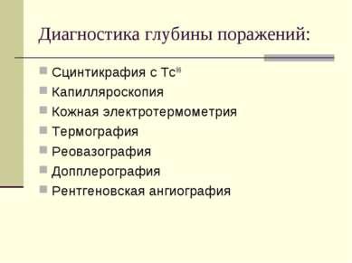 Диагностика глубины поражений: Сцинтикрафия с Тс99 Капилляроскопия Кожная эле...