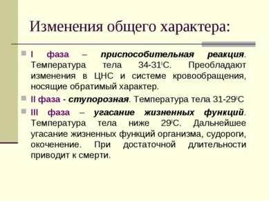 Изменения общего характера: I фаза – приспособительная реакция. Температура т...